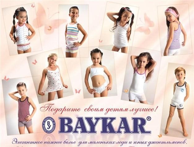 05bd84046127 Бренд «BAYKAR» — это известный производитель нижнего белья для детей,  созданный более 30-ти лет назад. Сейчас это крупная турецкая компания, ...