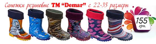 Детские резиновые сапоги ТМ Демар (Demar) в интернет-магазине Задавака. В  наличии размеры с 22 по 35. 225f2867916ed